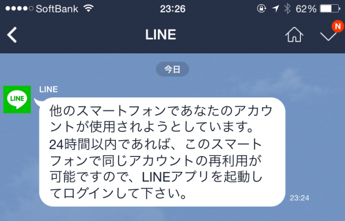 naver-line-other-smartphone-login-message