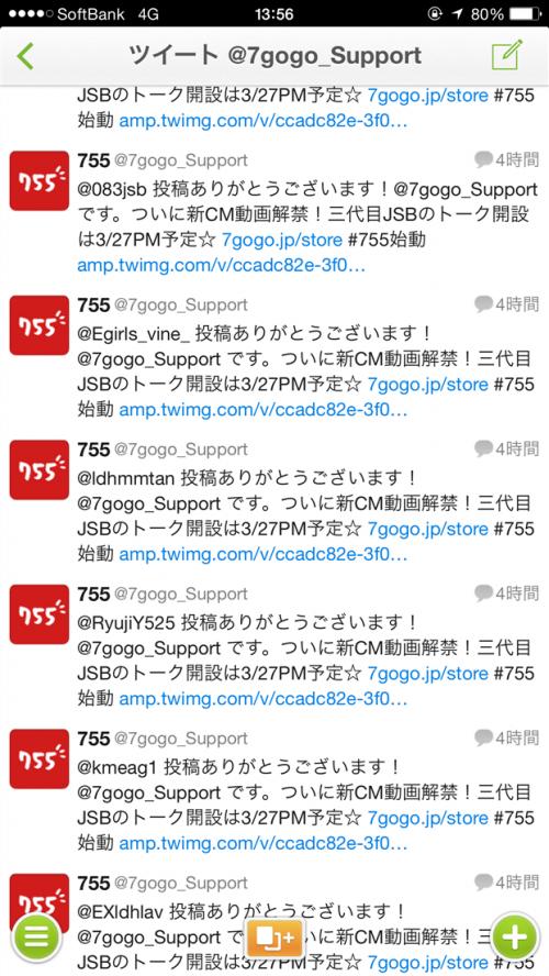 755-sandaime-tweets