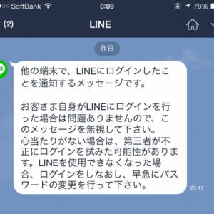 へ 端末 line の ほか ログイン で の LINE「ログイン中の端末」は自分? 不正アクセスかどうかをチェック