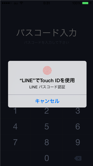 naver-line-touch-id-lock