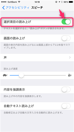 naver-line-yomiage-settings