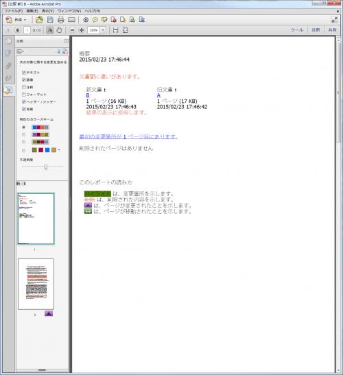 pdf-diff-tools-adobe-result-01