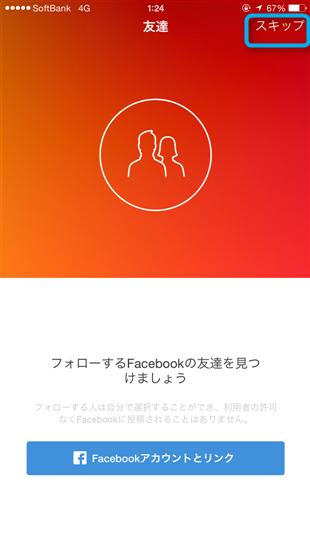 instagram-registration-skip-facebook