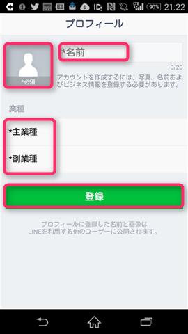 line-at-registration-input-and-register