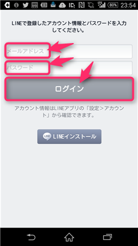 line-at-registration-login