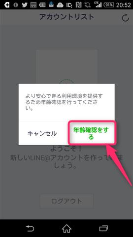 line-at-registration-tap-start-nenrei-ninsyou