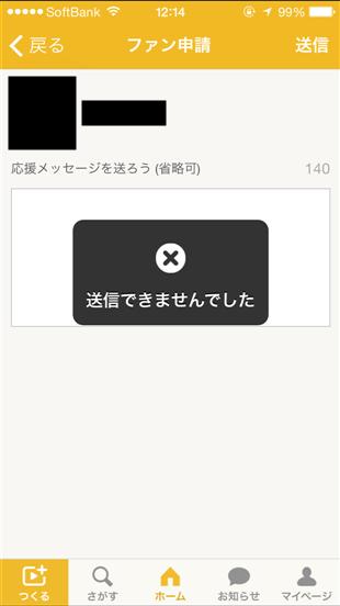 mixchannel-fan-request-error-message