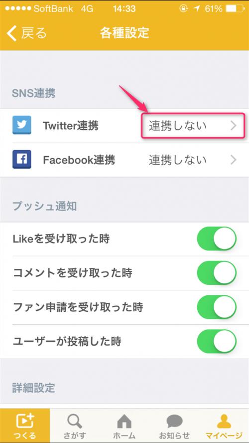 mixchannel-kisyuhenkou-open-twitter-renkei