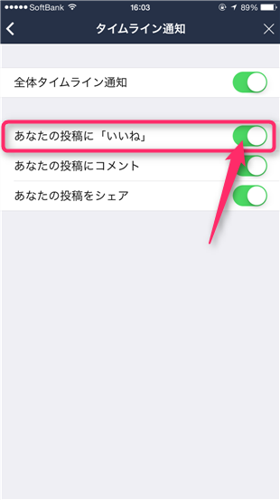 naver-line-stop-like-notification-setting