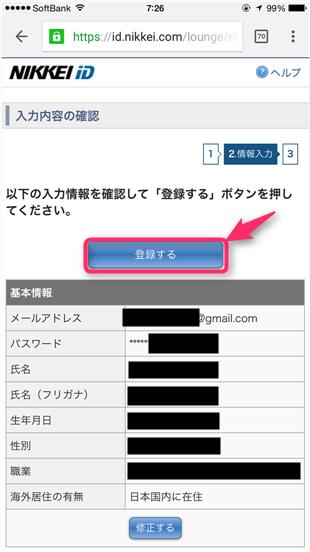 nikkei-app-register-check