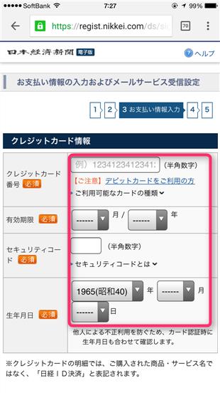 nikkei-app-register-credit-card