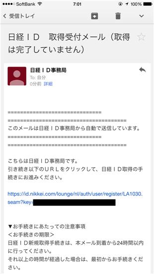 nikkei-app-register-mail