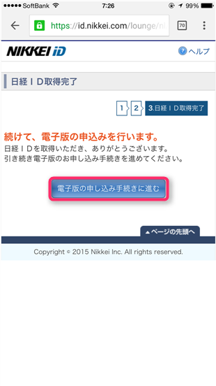 nikkei-app-register-move-denshi