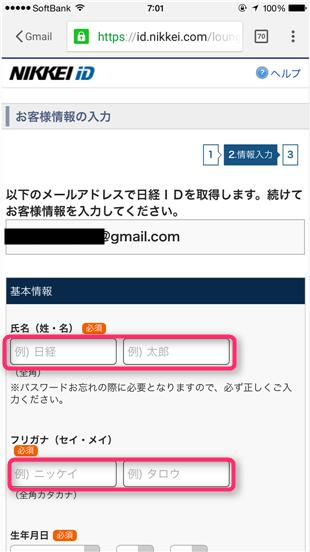 nikkei-app-register-name