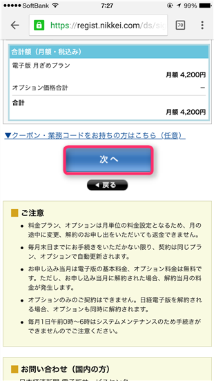 nikkei-app-register-options-next