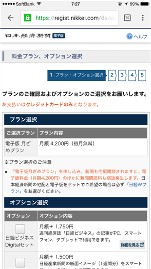 nikkei-app-register-options