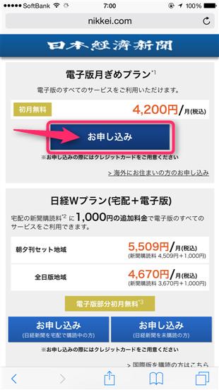 nikkei-app-register-page