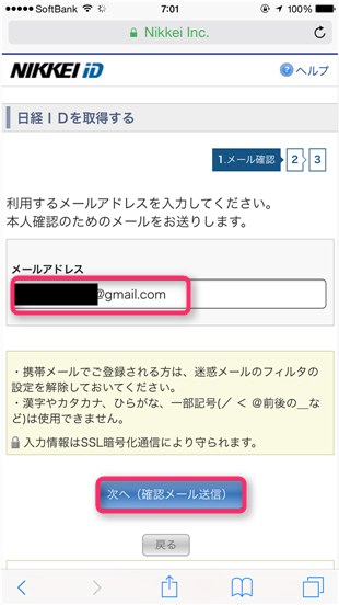 nikkei-app-register-send-mail
