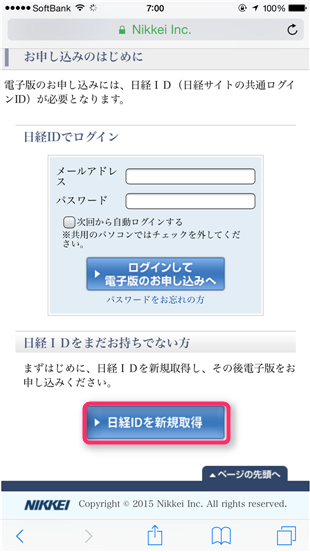 nikkei-app-register-tap-register-button