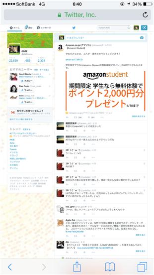 twitter-delete-account-pc-site