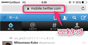 twitter-delete-account-tap-address-bar