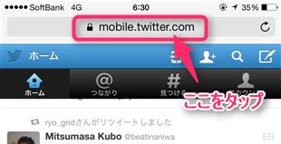 twitter-delete-account-tap-address-bar