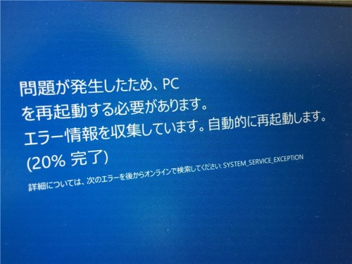 windows-bluescreen-system-service-exception