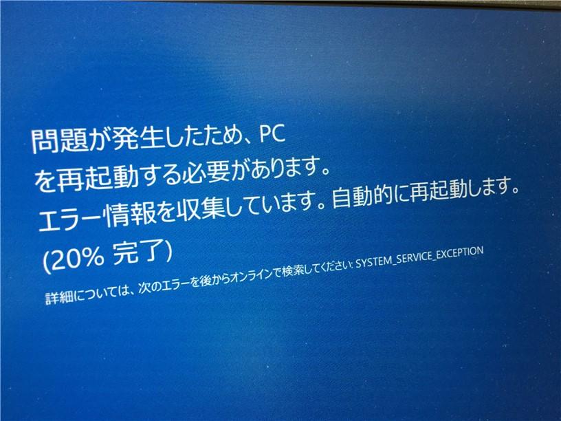 Windows 8.1 「問題が発生したため、PCを再起動する必要があります ...