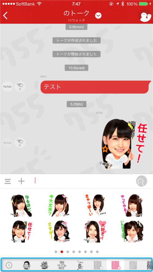 755-akb48-stamps-scroll