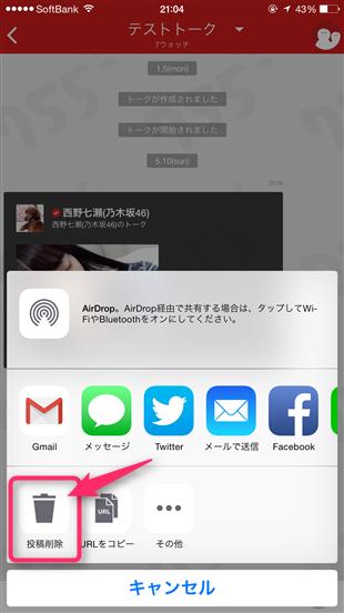 755-delete-retalk-long-tap-delete-button