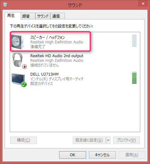 displayport-speaker-play-device-note-pc