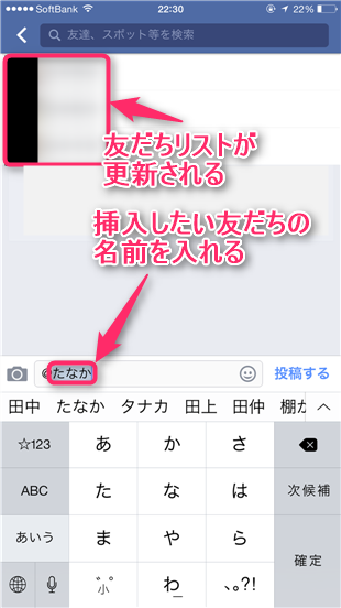 facebook-insert-name-link-add-search-text