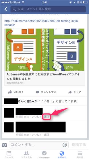 facebook-reply-button