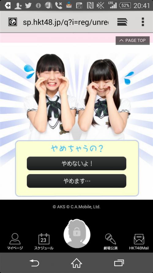 hkt48-mobile-kaiyaku-kaiyaku-page-02