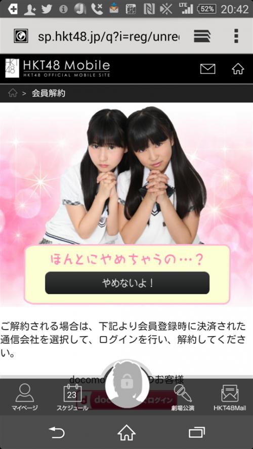 hkt48-mobile-kaiyaku-kaiyaku-page-03