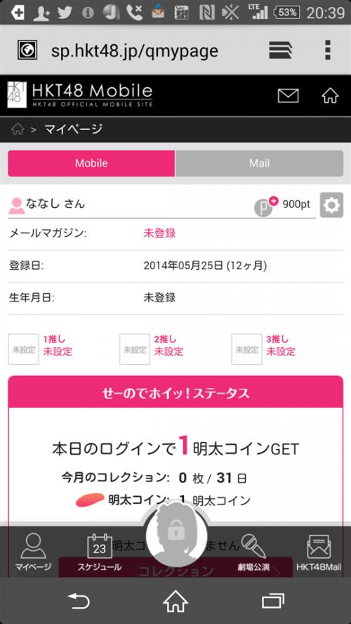 hkt48-mobile-kaiyaku-mypage-01