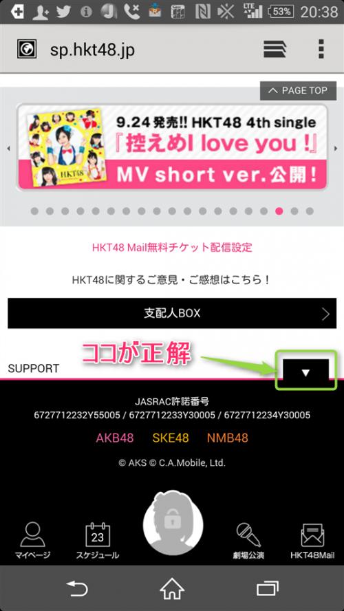hkt48-mobile-kaiyaku-tap-triangle