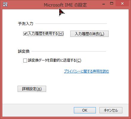 microsoft-ime-henkan-muhenkan-open-detail-settings