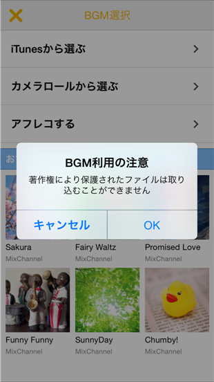 mixchannel-bgm-attention