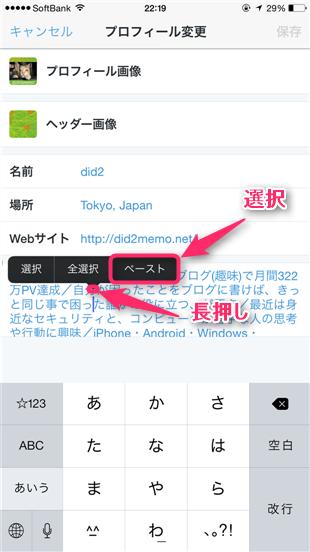 mixchannel-profile-url-paste