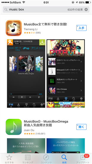 music-box-catalog-music-box-orange