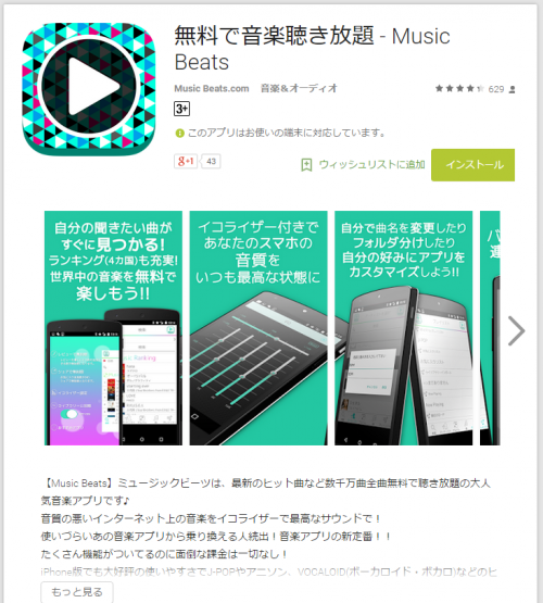 musicbeats-google-play