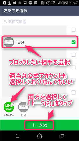 naver-line-block-check-2015-05-select-friends-android