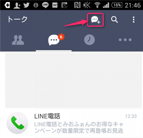 naver-line-block-check-2015-05-tap-new-talk-button-android