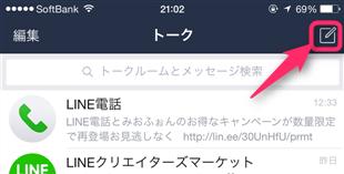 naver-line-block-check-2015-05-tap-new-talk-button