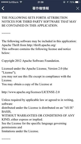 naver-line-copyright-information-5-0-1