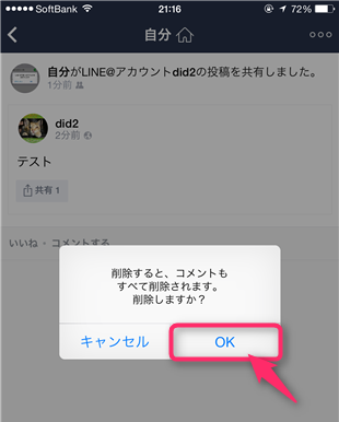 naver-line-delete-shared-post-tap-confirm