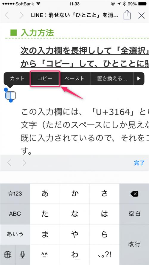 naver-line-delete-undeletable-hitokoto-copy-sample