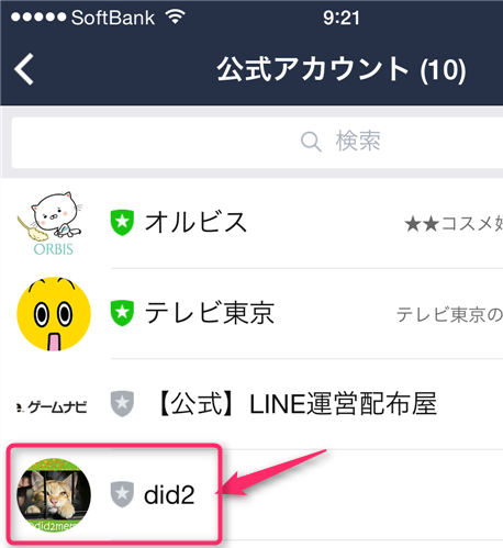 naver-line-gray-official-account-symbol-line-did2