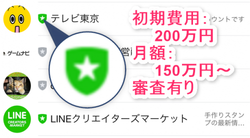naver-line-gray-official-account-symbol-line-green